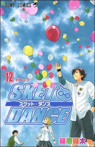 SKET DANCE12