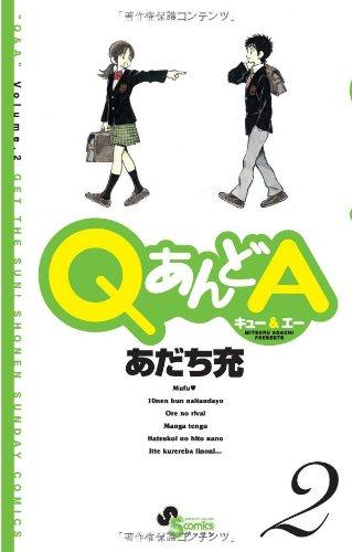 QあんどA(2)