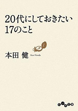20代にしておきたい17のこと/本田健