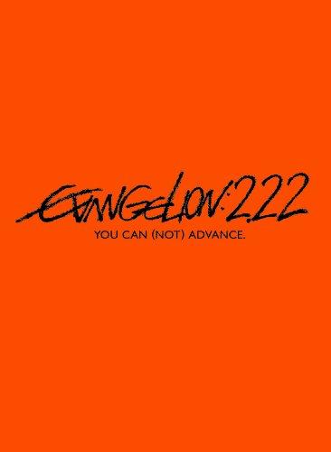 ヱヴァンゲリヲン新劇場版:破 EVANGELION:2.22 YOU CAN (NOT) ADVANCE.【初回限定版】[DVD]