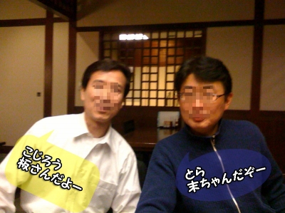h-登別板垣、末松20090129-1