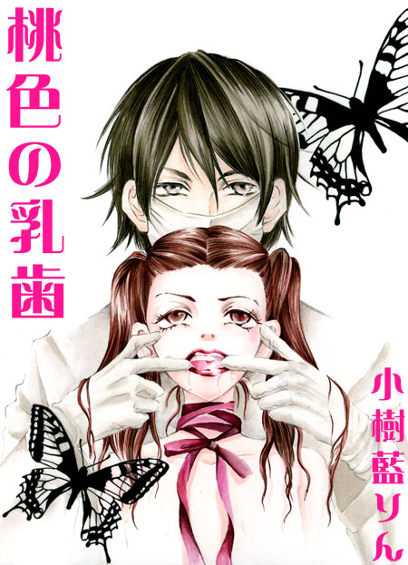 【02】桃色の乳歯表紙