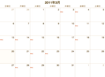 kokozenカレンダー2月