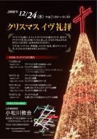 2008クリスマス礼拝チラシ