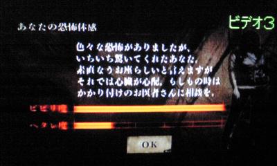 明穂編ビビり度3