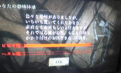 頼人編ビビリ度2
