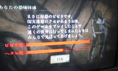 頼人編ビビリ度3