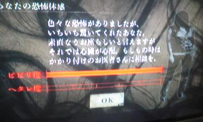 最終章ビビリ度4
