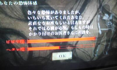 最終章ビビリ度5