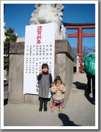 hatumoude_20090102230418.jpg