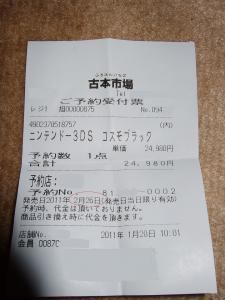 Nintendo 3DS 予約券