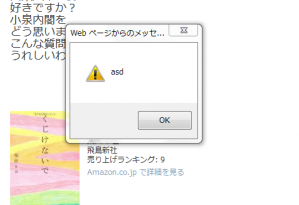 asd ダイアログ表示 2