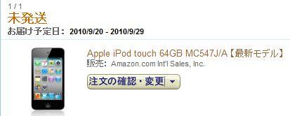 iPod 20100907