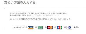 iTunes アカウント作成