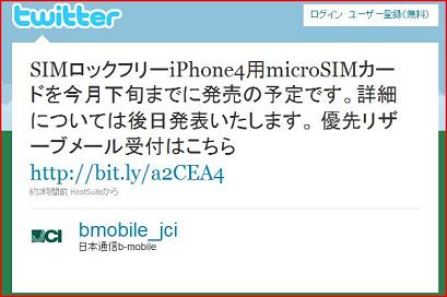Twitter_iPhone4