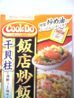 クックドゥ・炒飯