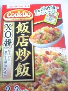 飯店炒飯XO醤