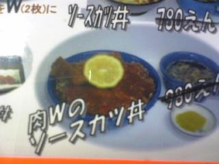 肉Wのメニュー