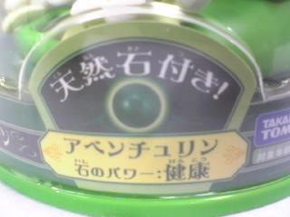 のほほん緑石