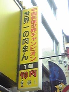 皇朝90円