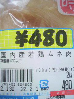 ムネ肉2kg 480円