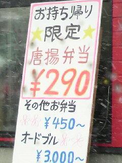 から揚げ弁当290円