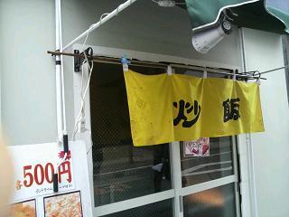 炒飯専門店