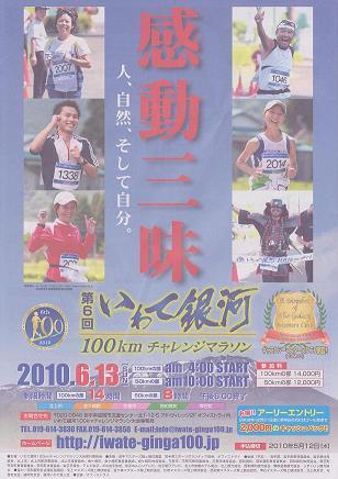 いわて銀河100kmチャレンジマラソン