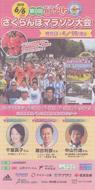 山形県東根市・さくらんぼマラソン大会