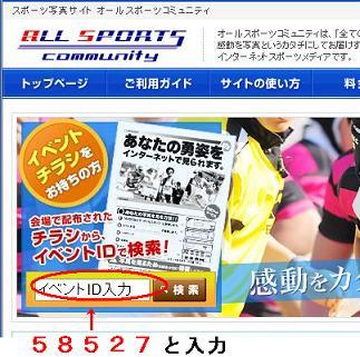 オールスポーツ、トップページ