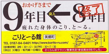 2010年7月号のあんどなう広告