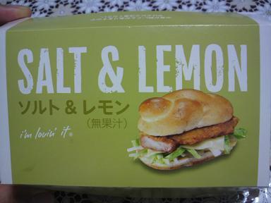 マックチキン。ソルト+レモン