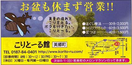 2010年8月号のアンドナウ広告
