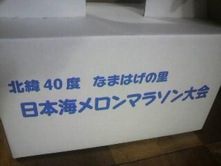 メロンの箱