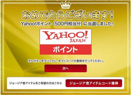 Yahoo!ポイントGET