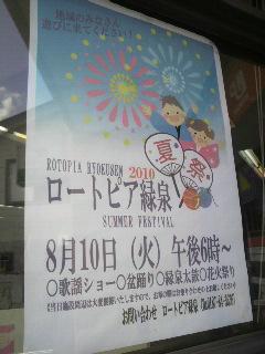 2010年緑泉夏祭り