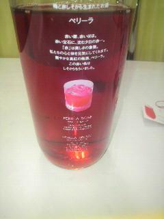 ペリーラの瓶の裏