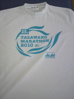 田沢湖Tシャツ