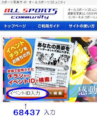 オールスポーツ・田沢湖マラソン25