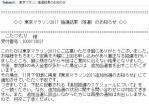 東京マラソン落選