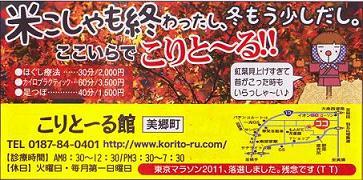 2010年11月号のあんどなう広告