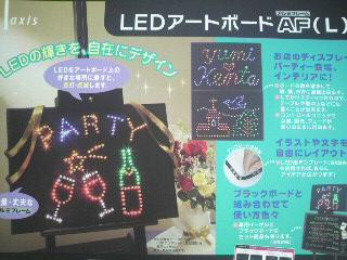 LEDアートボード