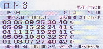 ロト6-3