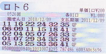 ロト6-2