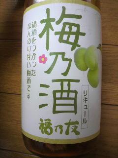 福乃友 梅乃酒