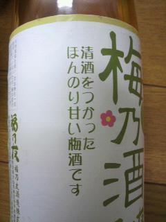 福乃友 梅乃酒の横顔