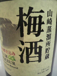 サントリー 焙煎樽仕込み梅酒
