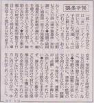 3月16日の読売新聞の記事