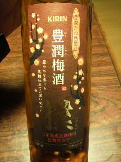KIRIN 豊潤梅酒