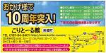 2011年7月号のアンドナウ広告